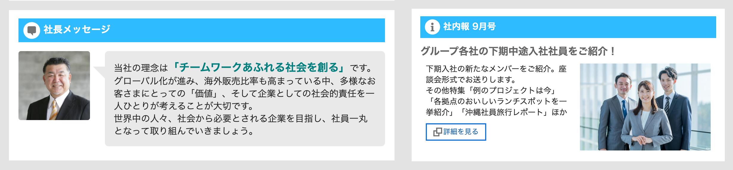 https://enterprise.cybozu.co.jp/2-portlet-images.png