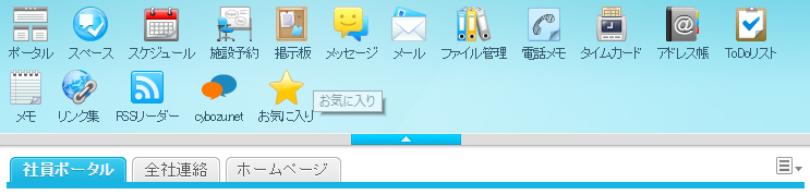 https://enterprise.cybozu.co.jp/2016-12-08_14h36_02.png