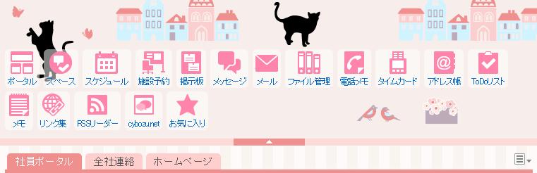 https://enterprise.cybozu.co.jp/2016-12-08_14h41_34.png