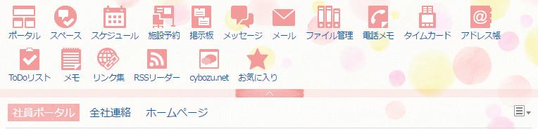https://enterprise.cybozu.co.jp/2016-12-08_14h42_34.png