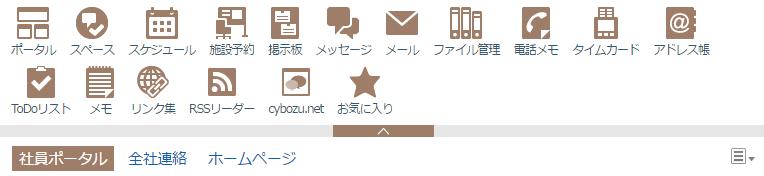 https://enterprise.cybozu.co.jp/2016-12-08_15h22_28.png