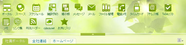 https://enterprise.cybozu.co.jp/2016-12-08_15h23_32.png