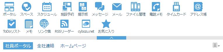 https://enterprise.cybozu.co.jp/2016-12-08_15h30_01.png