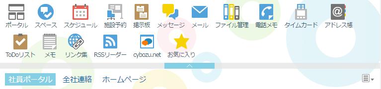 https://enterprise.cybozu.co.jp/2016-12-08_15h31_51.png