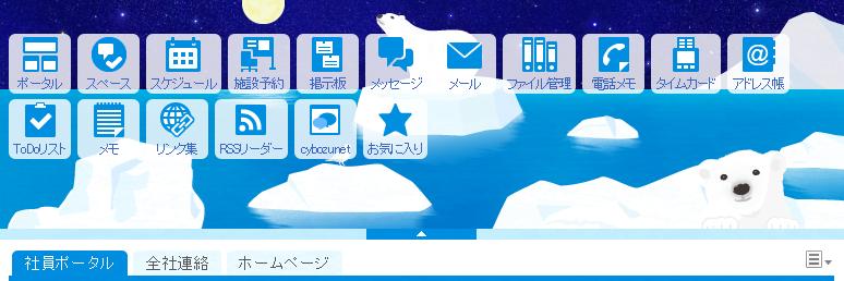 https://enterprise.cybozu.co.jp/2016-12-12_14h44_48.png