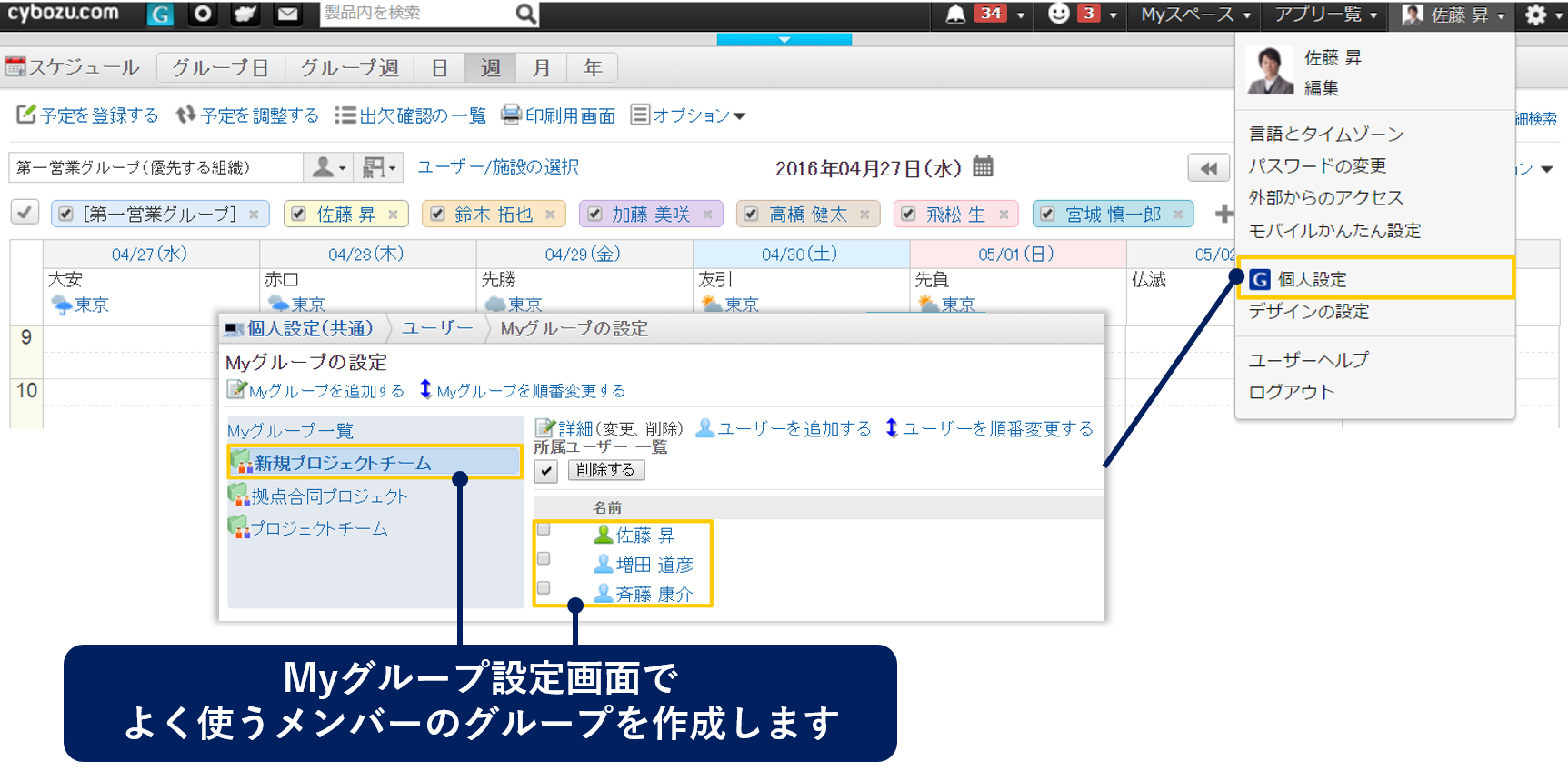 https://enterprise.cybozu.co.jp/2016/04/9e6cd1aa7a695aa422694ef0f38482a1d46b8123.png