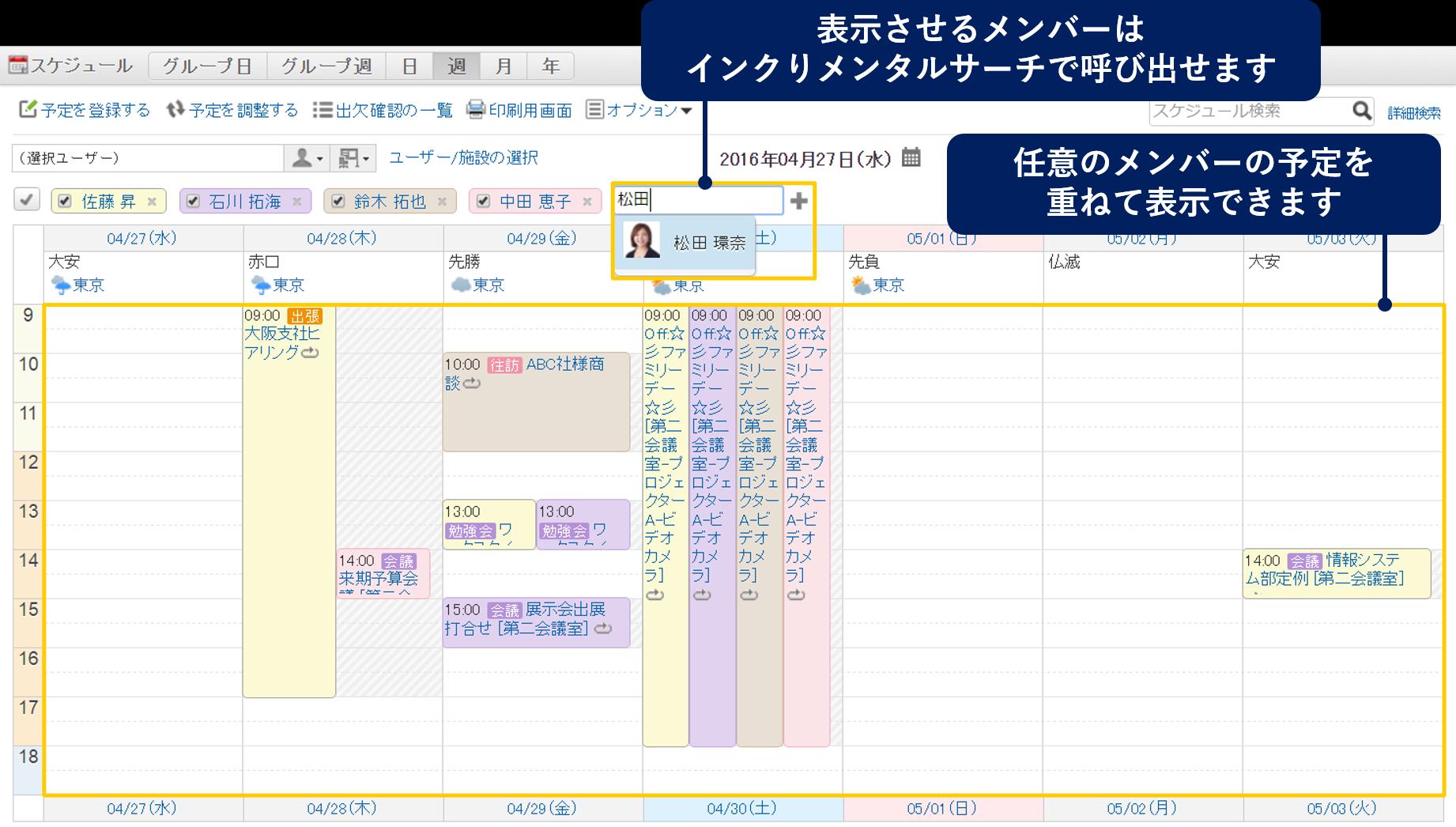 https://enterprise.cybozu.co.jp/2016/04/dfbcbdf434f09f8a141f9701d84ec473f66aeece.png