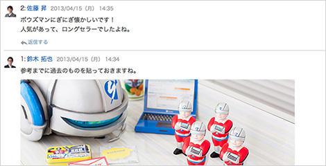 https://enterprise.cybozu.co.jp/2016/08/img_6.jpg
