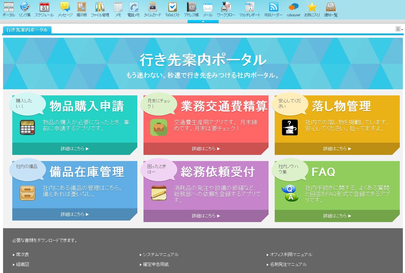 https://enterprise.cybozu.co.jp/3bccd8282f5215585d32ea1afe37703b028c5a9d.PNG