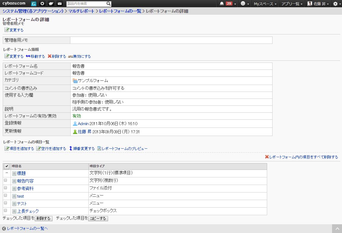 https://enterprise.cybozu.co.jp/878cca1c2fe3ea4514c93d4c171eb7633bc6732c.png