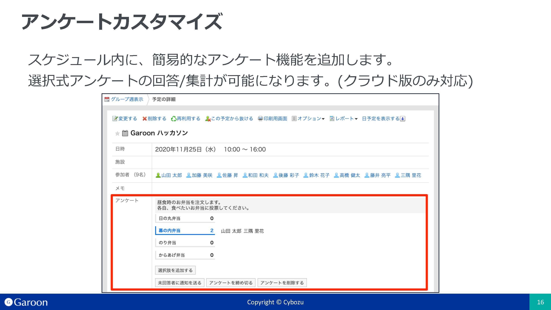 https://enterprise.cybozu.co.jp/CD2020Osaka_questionnaire.jpg