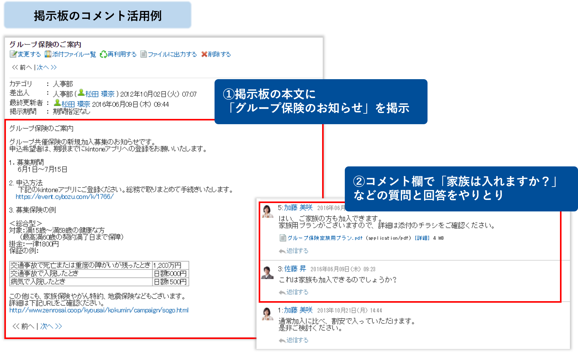 https://enterprise.cybozu.co.jp/ac1cba34b2702da3c74ce1e9fb3380f0fd21a4f1.png