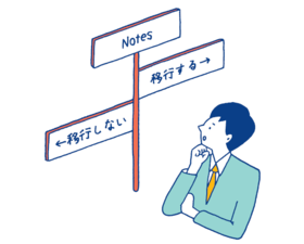 Notes移行.PNG