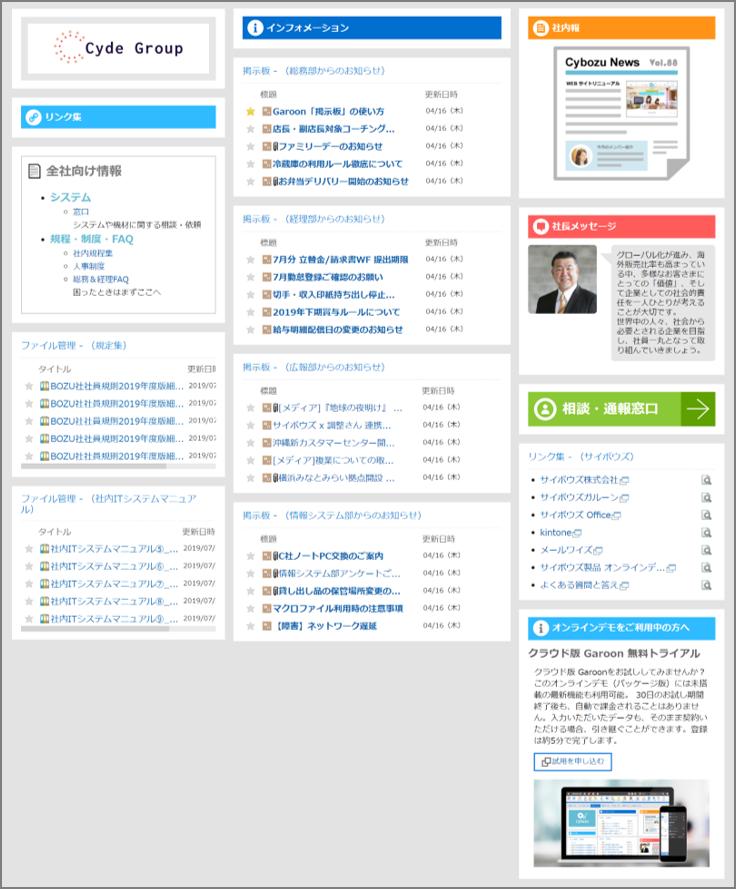 https://enterprise.cybozu.co.jp/da6b4276a0ca0d85d3d155620de6c32e1e6dfa34.png