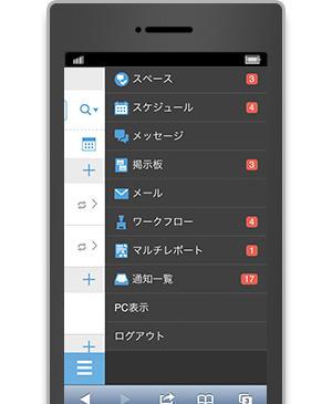 https://enterprise.cybozu.co.jp/img_4_1.jpg