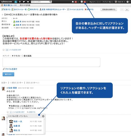 https://enterprise.cybozu.co.jp/img_whatsnew_03_01.png
