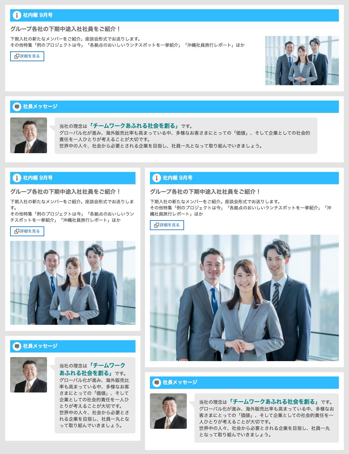 https://enterprise.cybozu.co.jp/portal-responsive-sample.png