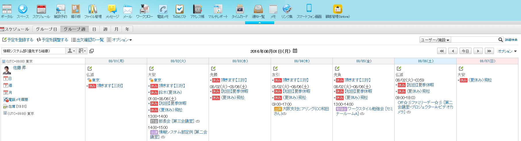 https://enterprise.cybozu.co.jp/sc0175a.png