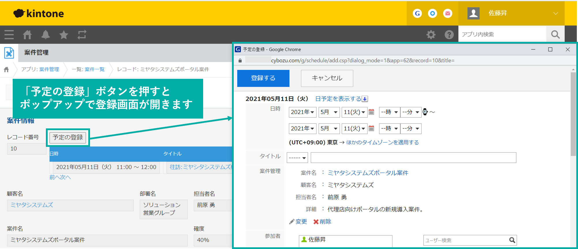 https://enterprise.cybozu.co.jp/tips000309_img1.png
