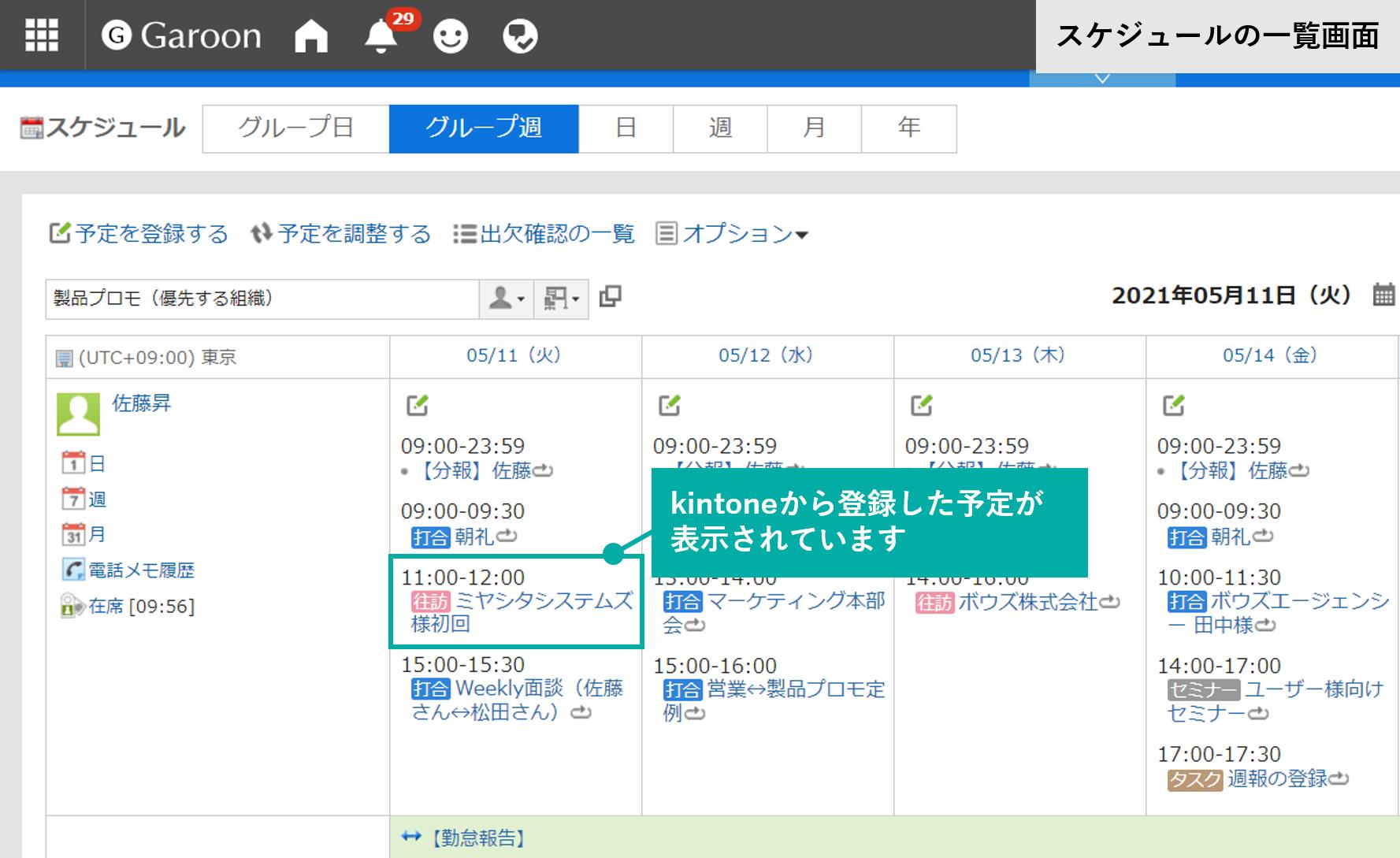 https://enterprise.cybozu.co.jp/tips000309_img2.png