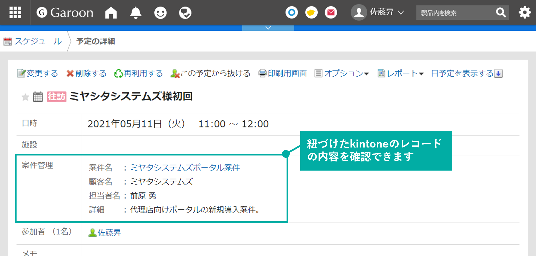 https://enterprise.cybozu.co.jp/tips000309_img3.png